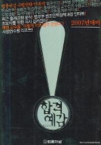 합격예감 (사법시험 가이드)(2007년 대비)