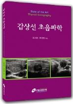 갑상선 초음파학