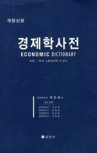 경제학사전