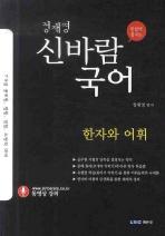 신바람 국어: 한자와 어휘(정재영)(7 9급)(2009)