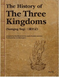The History of The Three Kingdoms(Samguk Sagi 삼국사기)