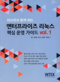 테크넷과 함께 하는 엔터프라이즈 리눅스 핵심 운영 가이드 vol.1