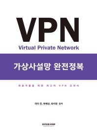 VPN 가상사설망 완전정복