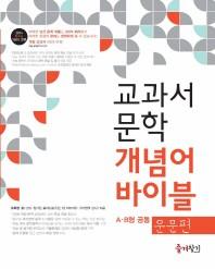 교과서 문학 개념어 바이블 A B형 공통: 운문편(2013)