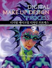 디지털 메이크업 디자인 프로세스