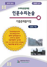 인문수리논술 기출문제풀이집(고려대 중앙대편)
