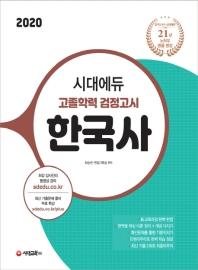 시대에듀 고졸학력 검정고시 한국사(2020)