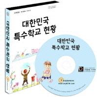 대한민국 특수학교 현황(CD)