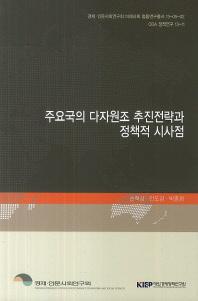 주요국의 다자원조 추진전략과 정책적 시사점