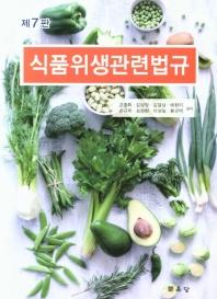 식품위생관련법규