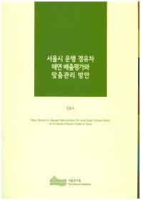서울시 운행 경유차 매연 배출평가와 맞춤관리 방안