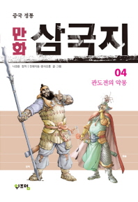 중국 정통 만화 삼국지. 4