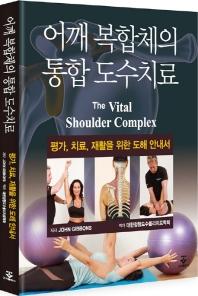 어깨 복합체의 통합 도수치료