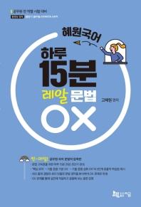 혜원국어 하루 15분 레알 문법 OX