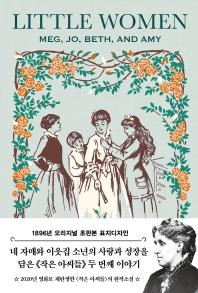 작은 아씨들. 2(초판본)(1896년 오리지널 초판본 표지디자인)