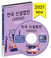 전국 신설법인(2020년)주소록(2021)(CD)