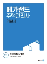 메가랜드 공동주택시설개론 기본서(주택관리사 1차)(2021)