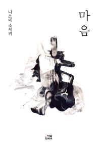 나쓰메 소세키 마음