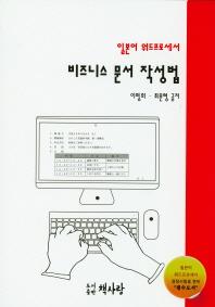 일본어 워드프로세서 비즈니스 문서 작성법