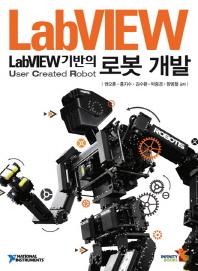LabVIEW 기반의 로봇 개발