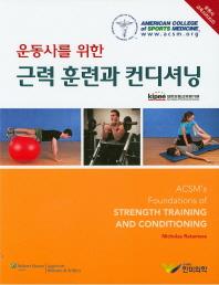 운동사를 위한 근력 훈련과 컨디셔닝