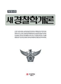 새경찰학개론