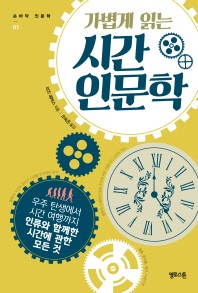 가볍게 읽는 시간 인문학