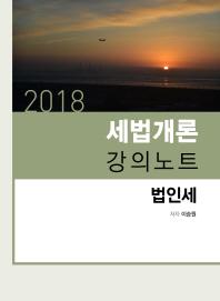 세법개론 강의노트: 법인세(2018)
