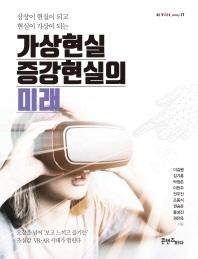 가상현실 증강현실의 미래