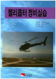 헬리콥터 정비실습