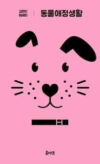 동물애정생활