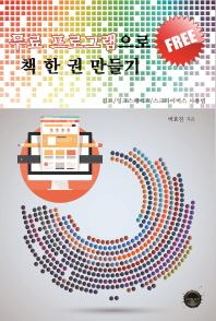 무료 프로그램으로 책 한 권 만들기