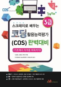 Win+ 스크래치로 배우는 코딩 활용능력평가(COS) 3급 완벽대비