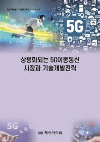 상용화되는 5G이동통신 시장과 기술개발전략