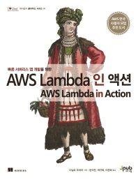 빠른 서버리스 앱 개발을 위한 AWS Lambda 인 액션