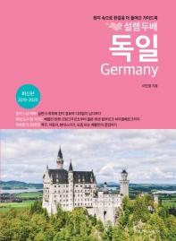 설렘두배 독일(2019~2020)