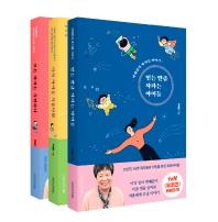 박혜란 자녀교육 3종 세트