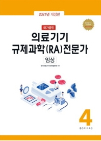 국가공인 의료기기 규제과학(RA) 전문가. 4: 임상(2021)