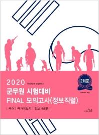 군무원 시험대비 Final 모의고사(정보직렬)(2회분)(2020)(봉투형)