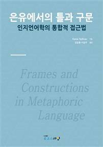 은유에서의 틀과 구문: 인지언어학의 통합적 접근법