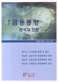 계간 금융동향 분석과 전망(제22권 제4호)(2012년 겨울)