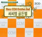씨씨엠 골든벨 (대한민국 네티즌 선택 베스트)(CD 3장)