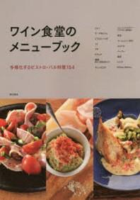 ワイン食堂のメニュ-ブック 多樣化するビストロ.バル料理154