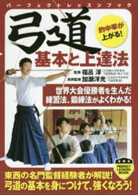 弓道基本と上達法