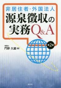 非居住者.外國法人源泉徵收の實務Q&A