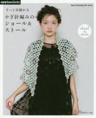 さっと羽織れるかぎ針編みのショ-ル&スト-ル