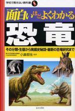 面白いほどよくわかる恐龍 その分類.生態から發掘史秘話.最新の恐龍硏究まで