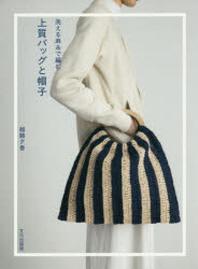 洗える麻絲で編む上質バッグと帽子