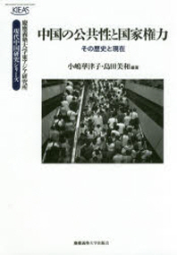 中國の公共性と國家權力 その歷史と現在