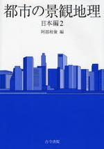 都市の景觀地理 日本編2